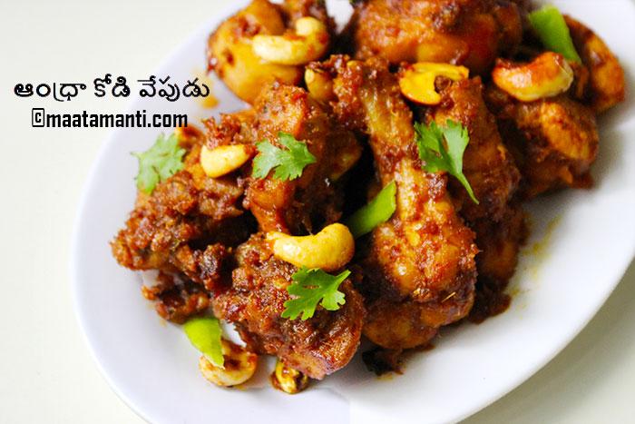 andhra chicken fry recipe