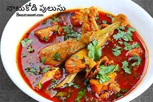 Naatukodi pulusu Recipe in Telugu – నాటుకోడి పులుసు తయారీ విధానము