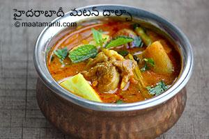 Mutton Dalcha Telugu Recipe-హైదరాబాదీ మటన్ దాల్చా తయారీ