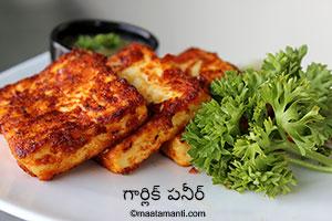 Garlic Paneer Telugu Recipe-గార్లిక్ పనీర్ తయారీ విధానం