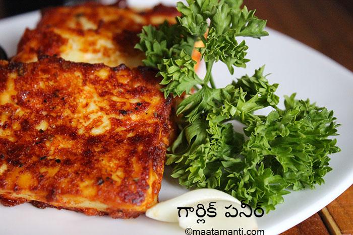 garlic paneer telugu recipe