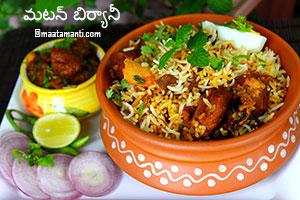 Mutton Biryani Telugu Recipe-మటన్ బిర్యానీ తయారీ