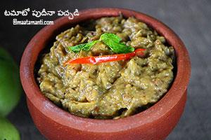 Tomato Pudina Chutney Telugu Recipe-టమాటో పుదీనా పచ్చడి