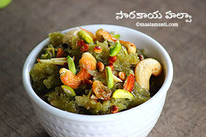 Sorakaya Halwa Telugu Recipe-సొరకాయ హల్వా తయారీ