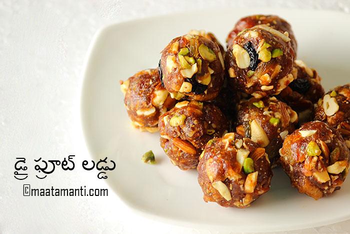 dry fruit laddu telugu recipe
