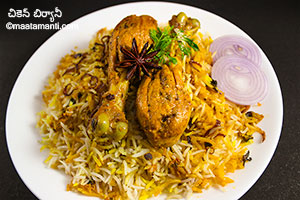chicken biryani telugu recipe