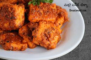 Malai Paneer Tikka Telugu Recipe-మలై పనీర్ టిక్కా