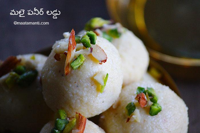 Malai Laddu Telugu Recipe