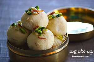 Malai Laddu Telugu Recipe