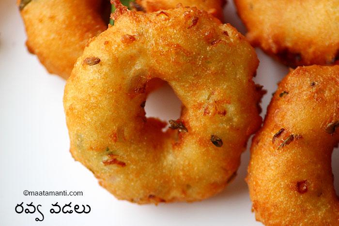 Instant Rava Vada Telugu Recipe