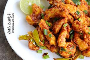 Chicken majestic Telugu Recipe-రెస్టారెంట్ చికెన్ మాజెస్టిక్