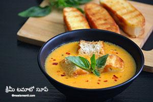 creamy tomato soup telugu recipe