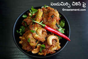 pandumirchi chicken fry telugu recipe