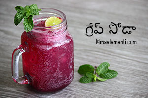 grape soda telugu recipe