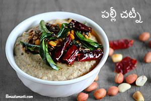 Palli Chutney Telugu Recipe