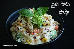 white sauce pasta telugu recipe