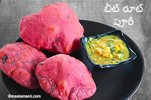 Beetroot Poori telugu recipe