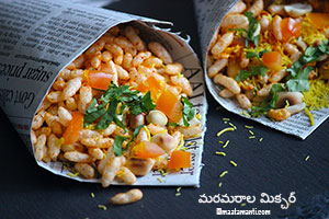 Maramarala Mixture Telugu Recipe-Easy evening snack