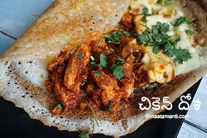 Chicken Dosa Telugu Recipe-చికెన్ దోశ తయారీ