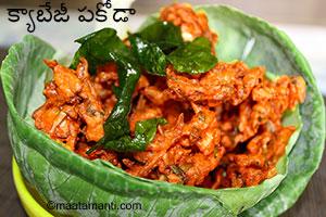 Cabbage Pakoda Telugu Recipe-క్యాబేజీ పకోడీ తయారీ