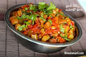 French Beans Tomato Curry Telugu Recipe