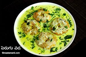 Perugu Vada Telugu Recipe