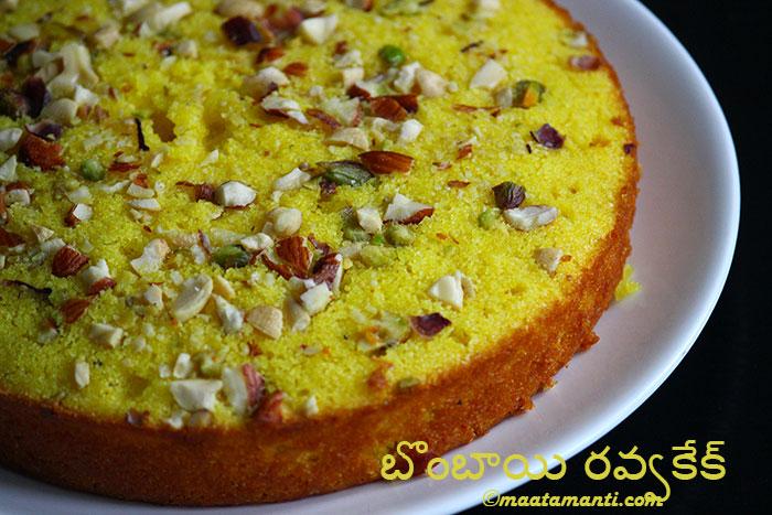 Rava cake telugu recipe