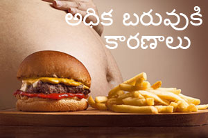 overweight reasons telugu