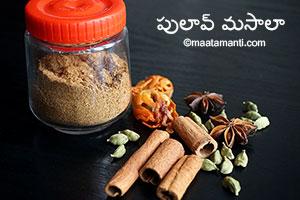 Pulao Masala Telugu Recipe
