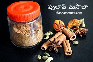 Pulao Masala Telugu Recipe-పులావు మసాలా తయారీ