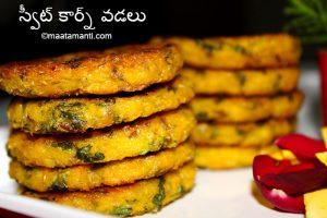 Sweet Corn Vada Telugu Recipe-స్వీట్ కార్న్ వడలు