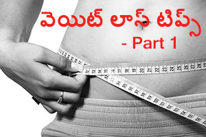 weight loss telugu tips part-1