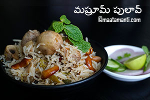Mushroom Pulao Telugu Recipe