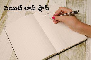 Weight loss Plan Telugu-బరువు తగ్గించుకునేందుకు ప్రణాళిక
