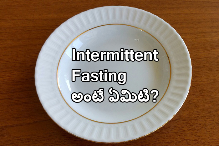 Intermittent Fasting Telugu