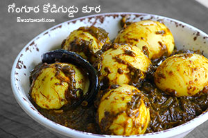 gongura egg curry telugu recipe