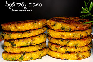 sweet corn vada telugu recipe
