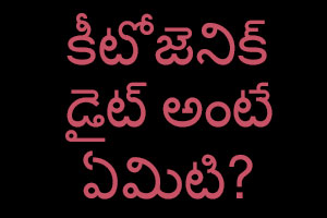 about ketogenic diet in telugu